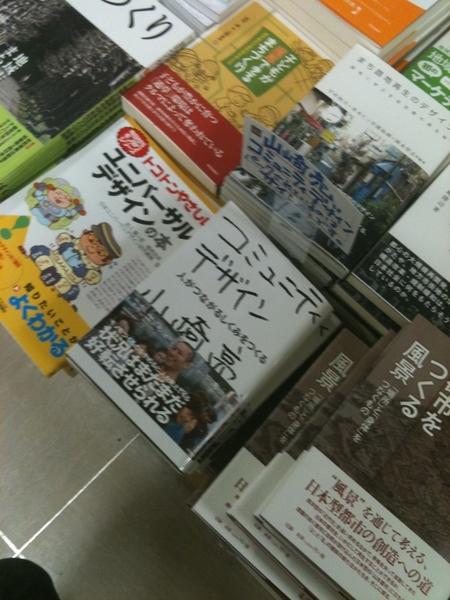 昨日、山崎亮さんのコミュニティデザインを紀伊国屋新宿店で購入。サイン入りのをゲットでけた。ブックカバーを外すとカッコイイお姿が!