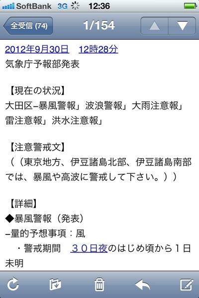 もう大田区から暴風波浪警報のお知らせメール来た。
