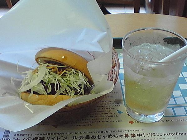 モス ザンギバーガー 日本全国うまいものめぐり