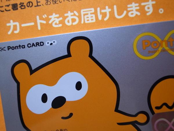 Ponta カード、来た。
