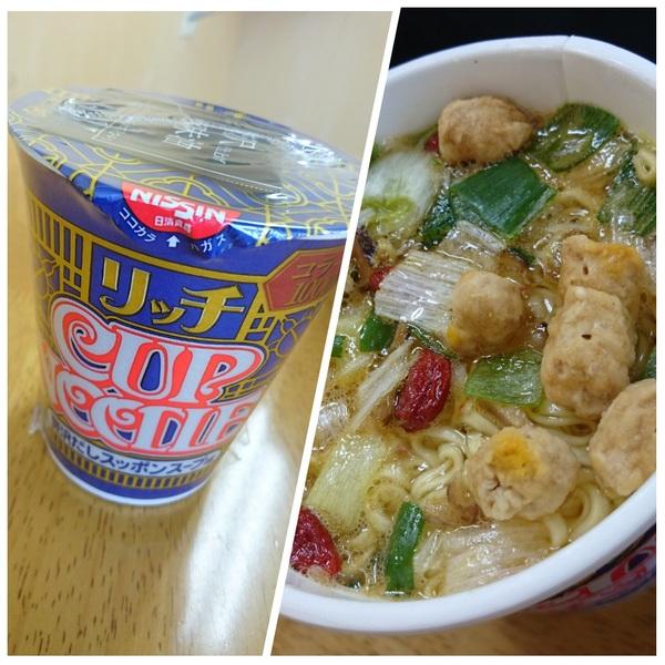 リッチなカップヌードル、リッチな昼食♪ 食べたこと無いのでスッポンの味が分からないですが、飲みやすいスープでした。 具が大きくて美味しい♪