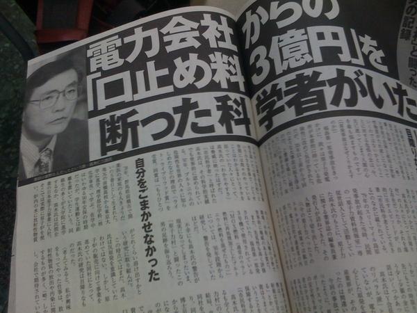 週刊現代 5月21日号、高木仁三郎さんを取り上げた記事を読んでいるなう。