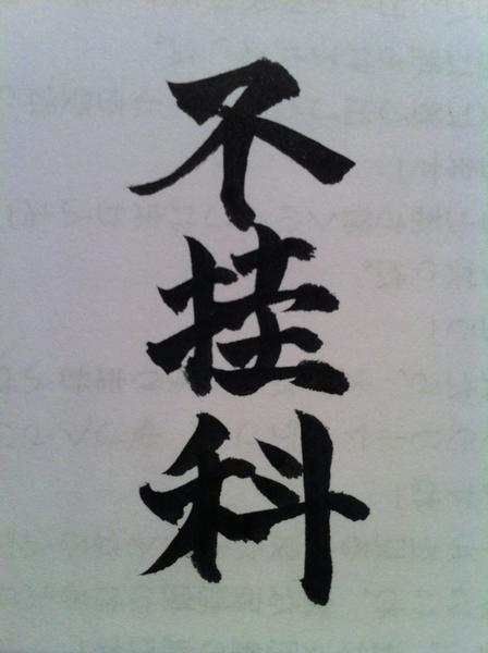 昨夜、中国のミニブログで何か書いて欲しい文字あります?って聞いて書いたんだけど、これ上手くない?私。これ単位落とすなって意味みたい(爆)筆ペン好き。