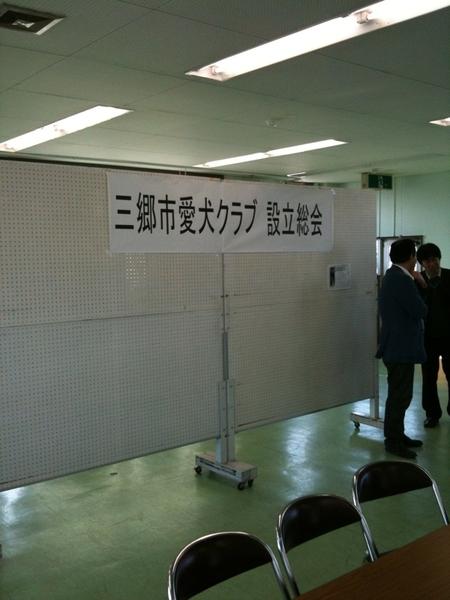 三郷市愛犬クラブ設立総会終了。続いて犬のマナー教室。こういうのは、ありがたい!