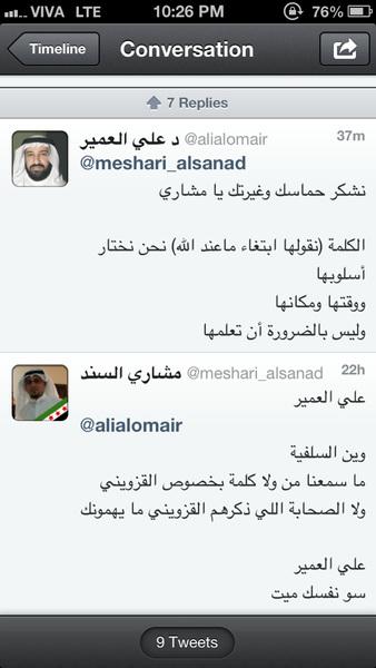 .  بوطي سوريا هلك ..  باقي (( علي العمير )) للحين عايش بينا !!   #مقتل_البوطي #هلاك_البوطي    ً