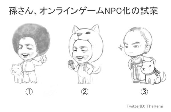 3番ですか?以外に1番が少ないな…(^_^;) ありがとうございました! RT @Pin_Aoyama @TheKemi 3番が好きです。