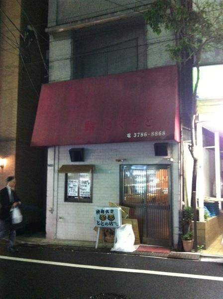 荏原町の庚申堂のそばの「きくもと」沖縄料理の店が入るらしく。居抜きって事かな。 #Ebaramachi #Shinagawa