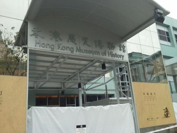 香港歴史博物館。先史時代からの香港の歴史を俯瞰する壮大な展示じゃった。しかしまあ、第二次世界大戦の描き方は、香港も中華人民共和国の一部なんですよね~と思い出させる表現でしたわ(^^;