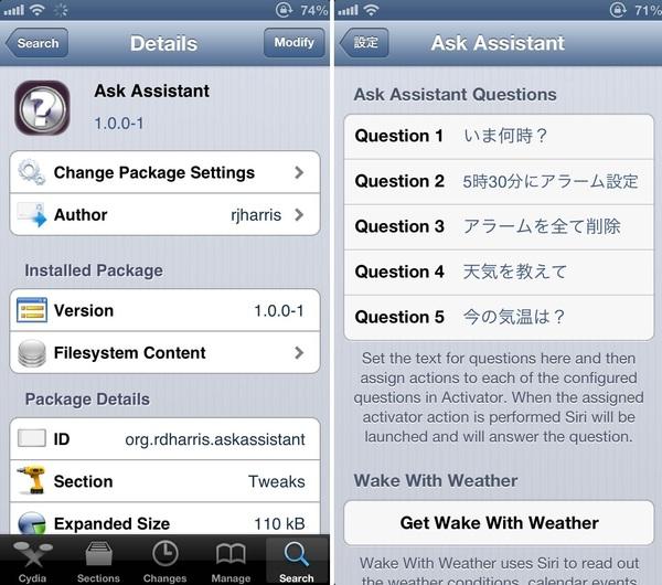 『Ask Assistant』(要JB) Siriを使う時は原則として声に出して話しかけなければダメですが、Ask Assistantを使うと事前に登録しておいた文章をジェスチャーを使用して指示することが出来るようになります。