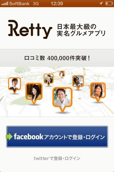 @Retty_jp iPhone4 のアプリで昨日ログインが切れてしまい、かつ Facebook アカウントで再ログインしようとしても画面が進まない現象が起きています。類似の事例や対処法などないでしょうか?