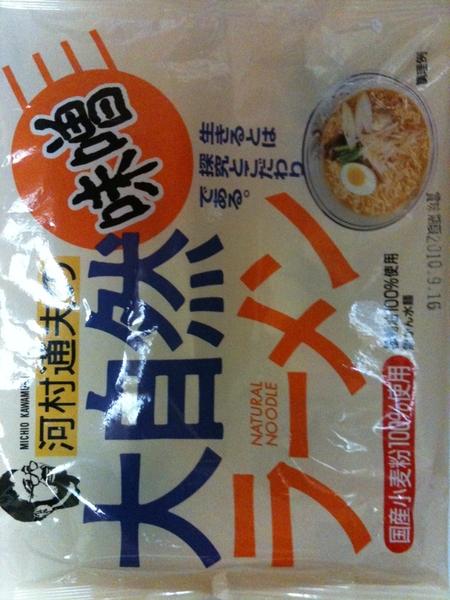 こっちは、大自然ラーメン。しかし、スープが薄い…サッポロ一番に舌が冒されている。RT @violao_kt 空腹なう。ラーメンの底力、見せてもらおうじゃないか!