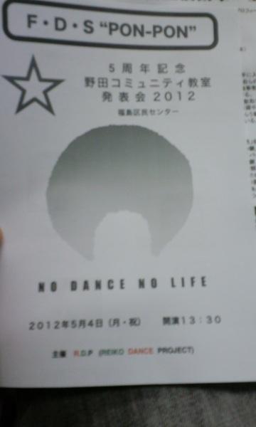 吉野 福島区民センター キッズダンス発表会 なう