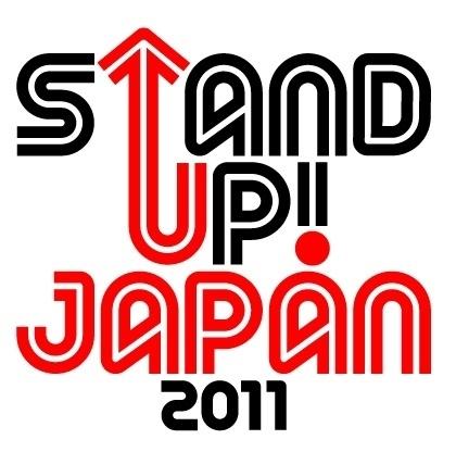 """<<ご報告>>賛同者の皆様ならびにフォロワーの皆々様にご報告です。『STAND UP! JAPAN中央共同募金会』のロゴが決定しました。 これは""""イナズマロック フェス""""のロゴも担当した大岩正志くんが無償で制作してくれました。"""