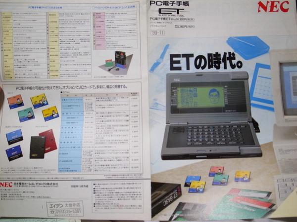 電子手帳 ET のカタログを押入から発掘しました! @DONokinawa