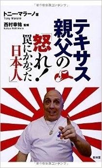テキサス親父の「怒れ! 罠にかかった日本人」 http://j.mp/1wIZTHY