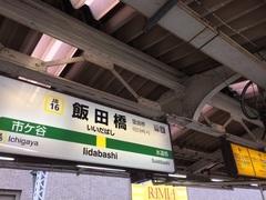 タイムラインに飯田橋が多数出現なう。(^_^;)