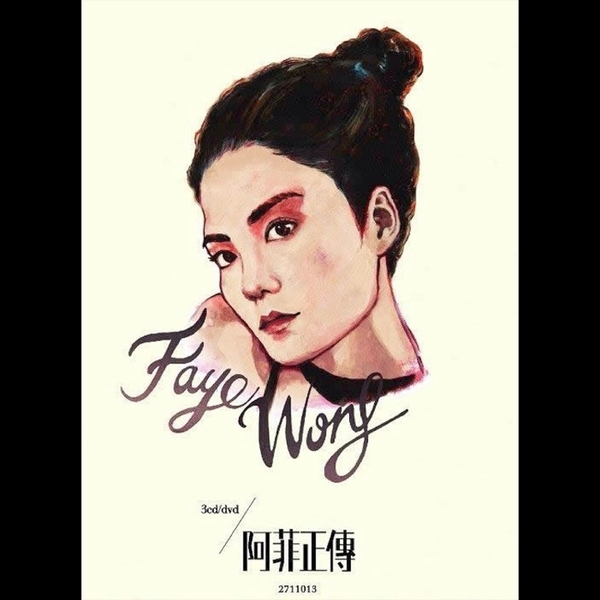 我正在听 ♬ '知己知彼 / Know Thyself (Europe Mix)' - 王菲 - Faye Wong ♪ #nowplaying ☯