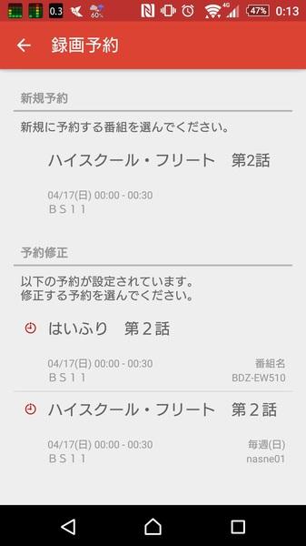 ん?そもそも、nasneは番組名での予約が出来ないじゃん。レコーダーもnasneも予約出来てるようです  「はいふり」改め「ハイスクール・フリート」 タイトル変更で自動録画失敗のおそれ 予約中の人は再確認を! - ねとらぼ http://nlab.itmedia.co.jp/nl/articles/1604/12/news166.html