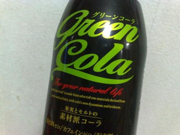 グリーンコーラ、うま〜♪